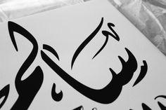 Custom Arabic Calligraphy on Canvas