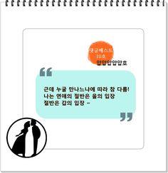 삼삼남녀 1화 댓글편 (상) - 댓글베스트 10호
