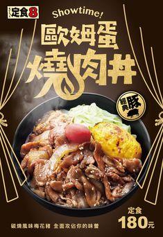 濃厚風味 溫暖飽足 | 最新消息 | 爭鮮‧定食8 Food Graphic Design, Food Menu Design, Food Poster Design, Chinese Food Menu, Japanese Menu, My Best Recipe, Food Industry, Food Photo, Street Food