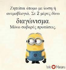 Image uploaded by Find images and videos about funny, quotes and greek on We Heart It - the app to get lost in what you love. Minion Jokes, Minions Quotes, Funny Greek Quotes, Funny Quotes, We Love Minions, Best Quotes, Love Quotes, Funny Moments, Picture Video