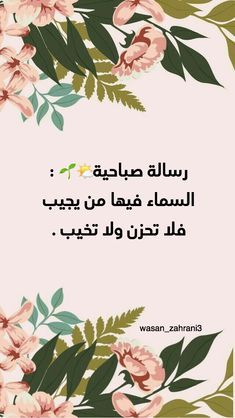 Arabic Words, Arabic Quotes, Eid Cards, Allah, Sweet Words, Beautiful Words, Good Morning, Qoutes, Prayers