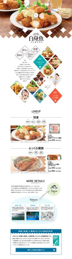 白身魚(パンガシウス)|WEBデザイナーさん必見!ランディングページのデザイン参考に(シンプル系) Food Web Design, Best Web Design, Menu Design, Site Design, Layout Design, Japan Graphic Design, Japan Design, Folder Design, Web Banner Design