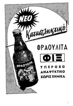 ΦΙΞ φραουλίτα Retro Ads, Old Ads, Athens, Old Photos, Growing Up, Memories, History, Posters, Google