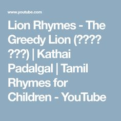 Lion Rhymes - tamil kids rhymes - Tamil Rhymes for Children
