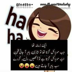 Pink rose.... Funny Cartoon Memes, Very Funny Jokes, Stupid Funny Memes, Funny Posts, Hilarious, Urdu Funny Quotes, Cute Funny Quotes, Jokes Quotes, Life Quotes