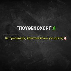Funny Picture Quotes, Funny Pictures, Funny Quotes, Funny Memes, Simple Words, Greek Quotes, Just In Case, Wise Words, Hot