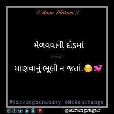 Coral Aquarium, Gujarati Status, Gujarati Quotes, Osho, Hindi Quotes, Life Quotes, Gems, Thoughts, Quotes About Life