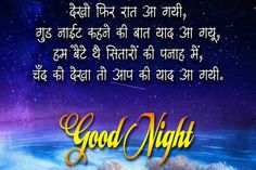 Good Night Quotes Images , Hindi Good Night Wallpaper , Attitude Good night Pictures Wallpaper , Shayari Good Night Quotes Wit Pics Pictures for Whatsaap . Good Nite Pics, Good Night Photo Images, Romantic Good Night Image, Beautiful Good Night Images, Night Pictures, Good Morning Photos, Morning Pictures, Funny Pictures, Good Night Hindi Quotes