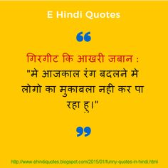643 Best Hindi Quotes Images Hindi Qoutes Manager Quotes Quotations