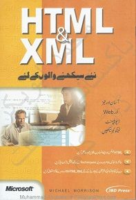 Free Download HTML & XML in Urdu pdf Free Books To Read, Free Pdf Books, Good Books, Free Ebooks, English To Urdu Dictionary, English Book, Dictionary Free, Html Book, Computer Books