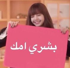 Arabic Memes, Arabic Funny, Funny Arabic Quotes, Funny Video Memes, Cute Memes, Bts Blackpink, Dora Funny, Ballet Dance Photography, Love Smile Quotes