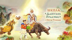 «Школа Даосских Практик» (Украина, Ukraine, Україна) - http://moji.com.ua/events/shkola-daosskih-praktik