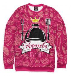 """Принт """"Королева кухни"""" на толстовках, худи с капюшоном, футболках и майках — http://fas.st/I5PLDv"""