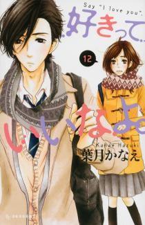 好きっていいなよ。(12) 表紙画像. Suki-tte ii na yo - Anime