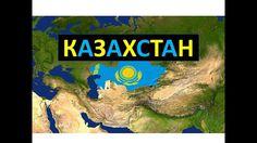 Жизнь в казахстане 2017, плюсы и минусы, уровень жизни и факты о Казахстане
