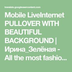 Mobile LiveInternet PULLOVER WITH BEAUTIFUL BACKGROUND | Ирина_Зелёная - All the most fashionable, interesting and delicious you will find at perchica |