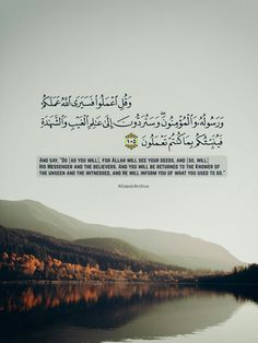 Islamic Inspirational Quotes, Arabic Quotes, Islamic Quotes, Beautiful Quran Quotes, Beautiful Names Of Allah, Quran Arabic, Islam Quran, Muslim Quotes, Religious Quotes