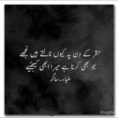 Jaun Elia, Urdu Poetry, Snapchat, It Hurts, Arabic Calligraphy, Movies, Movie Posters, Films, Film Poster