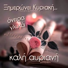 Good Night Image, Greek Quotes, Place Card Holders, Anastasia, Good Nite Images