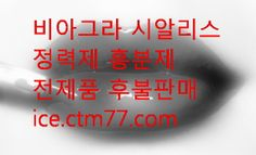 lip beautiful 정품 비아그라 시알리스 레비트라 정품구입 후불제판매 mik.vne2.com