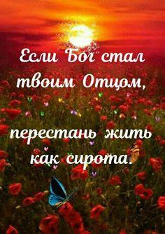 Biblical Verses, Life Motivation, Christian Quotes, Bible Quotes, Life Lessons, Jesus Christ, Christianity, Good Morning, Prayers
