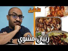 اقوى ربيان مشوي بالكويت !!! 🇰🇼 - YouTube Shrimp
