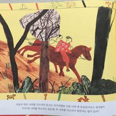 "Emma Lewis on Instagram: ""From Two Kings, in Korean🇰🇷 #bookinfishpublishing @tatepublishing #picturebook #TwoKings"" Emma Lewis, Book Illustration, Moose Art, Korean, King, Animals, Instagram, Animales, Korean Language"