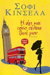 My Not So Perfect Life by Sophie Kinsella Books Online, My Books, Literature, Reading, Life, Fictional Characters, Beach, Literatura, The Beach