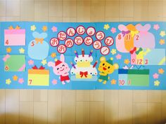 ★B4用紙14枚分 壁面飾り 幼稚園 保育園 お誕生日表プレゼント② Board Decoration, Backdrop Decorations, Class Decoration, Diy And Crafts, Arts And Crafts, Paper Crafts, Japanese Birthday, School Murals, Birthday Board