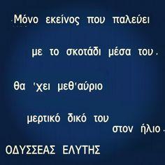 #ΟδυσσέαςΕλύτης #QuotesILove