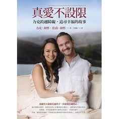 真愛不設限:力克跨越障礙,追尋幸福的故事    Love Without Limits: A Remarkable Story of True Love Conquering All      作者: 力克.胡哲, 佳苗.胡哲