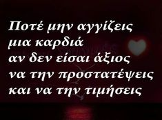 Feeling Loved Quotes, Love Quotes, Inspirational Quotes, Greek Quotes, Philosophy, Wisdom, Messages, Thoughts, Feelings