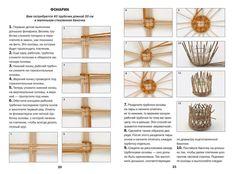 плетение из лозы фото: 14 тыс изображений найдено в Яндекс.Картинках Home Crafts, Diy And Crafts, Basket Weaving Patterns, Paper Weaving, Newspaper Crafts, Paper Basket, Macrame Knots, Origami, Handmade