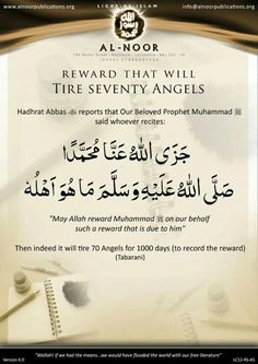 """Reward that will tire 70 angels fr a 1000 days . Most amazing durud with countless barakaat and bounties of Allah"" Prophet Muhammad Quotes, Hadith Quotes, Quran Quotes Love, Quran Quotes Inspirational, Muslim Quotes, Muslim Sayings, Quran Sayings, Qoutes, Ali Quotes"