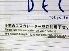 LOST IN TRANSLATION -the hilarious foreign signs ;Bum deal: This Japanese sign certainly shouldn't be taken literally