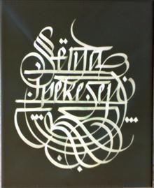 Kaligrafi sanatı - Galeri