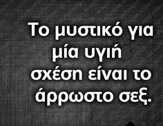 μυστικο Unique Quotes, Best Quotes, Love Quotes, Funny Quotes, Greek Memes, Greek Quotes, Greek Words, Try Not To Laugh, English Quotes