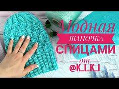 Шапочка спицами.|Как связать шапку | Мастер-класс - YouTube Ribbed Crochet, Diy Crochet, Crochet Baby, Knitting Videos, Knitting Projects, Crochet Stitches Patterns, Knitting Patterns, Boy Diy Crafts, Craft Accessories