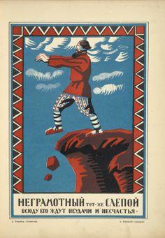 Soviet poster fighting illiteracy