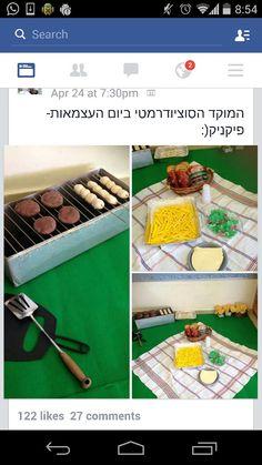 משחק סוציו דרמטי ביום העצמאות Israel Independence Day, Projects To Try, Kids, Children, Food, Holidays, Young Children, Young Children, Boys