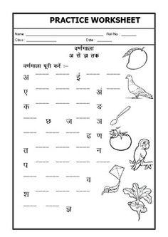 Worksheet For Class 2, Writing Practice Worksheets, 2nd Grade Worksheets, Kindergarten Math Worksheets, Lkg Worksheets, Hindi Worksheets, Free Printable Alphabet Worksheets, Printables, Two Letter Words
