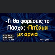 Funny Greek Quotes, Greek Memes, Funny Quotes, Dark Jokes, True Words, Fun Facts, Lol, Humor, Instagram Posts