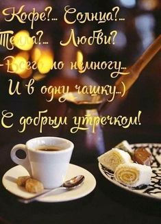 Good Morning Quotes, Congratulations, Happy Birthday, Tea, Tableware, Instagram Posts, Pictures, Gifs, Songs