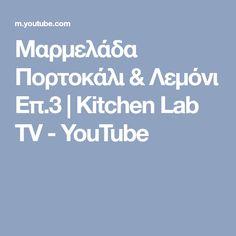 Μαρμελάδα Πορτοκάλι & Λεμόνι Επ.3 | Kitchen Lab TV - YouTube Youtube, Youtubers, Youtube Movies