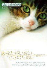 ネコのためのDVD/あなたがいないときのために あなたの猫のためのリラックスする映像と音楽