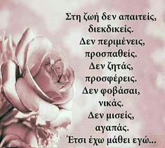 Ζωη Adorable Quotes, Truth And Lies, Unique Quotes, Greek Quotes, Picture Quotes, Favorite Quotes, Poems, Wisdom, Letters