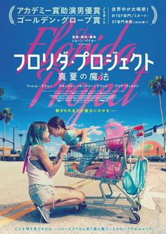 The Florida Project / フロリダ・プロジェクト 真夏の魔法