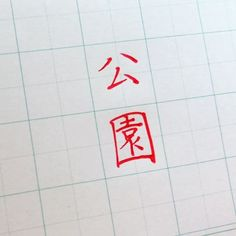 園のくにがまえは縦長にしておかないと中身が入らない。 と、思う。 . . #公園 #字#書#書道#ペン習字#ペン字#ボールペン #ボールペン字#ボールペン字講座#硬筆 #筆#筆記用具#手書きツイート#手書きツイートしてる人と繋がりたい#文字#美文字 #calligraphy#Japanesecalligraphy
