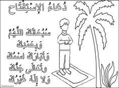التربية الاسلامية للاطفال - Google Search