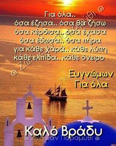 Good Night, Pictures, Movie Posters, Greek, Nighty Night, Photos, Film Poster, Good Night Wishes, Billboard
